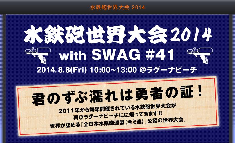 水鉄砲世界大会2014 with sawg 41